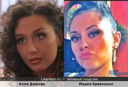 Анна Димова и Мария Кравченко