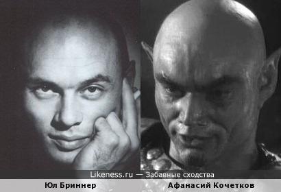 Актеры Юл Бриннер и Афанасий Кочетков