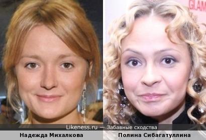 Надежда Михалкова и Полина Сибагатуллина