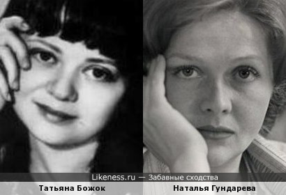 Актрисы Татьяна Божок и Наталья Гундарева