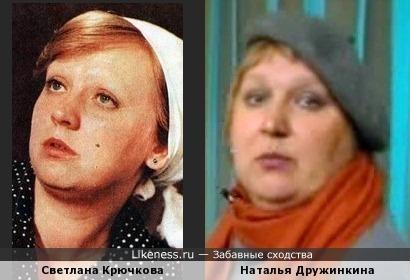 Светлана Крючкова и Наталья Дружинкина