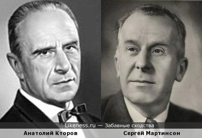 Анатолий Кторов и Сергей Мартинсон