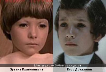 Зузана Правняньска и Егор Дружинин