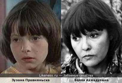 Зузана Правняньска и Белла Ахмадулина