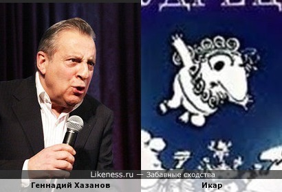 Геннадий Хазанов и Икар