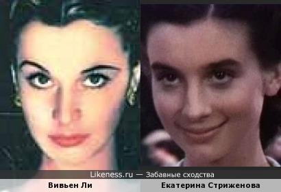 Актрисы Вивьен Ли и Екатерина Стриженова