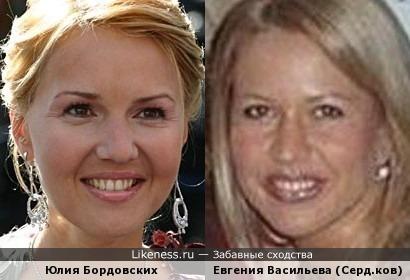 Подруга Сердюкова Евгения Васильева и Юлия Бордовских