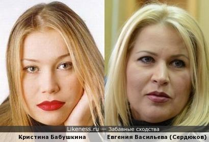 Кристина Бабушкина и Евгения Васильева