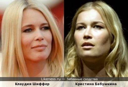 Клаудия Шиффер и Кристина Бабушкина