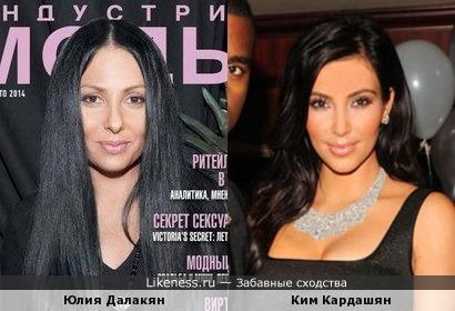 Ким Кардашян и Юлия Далакян