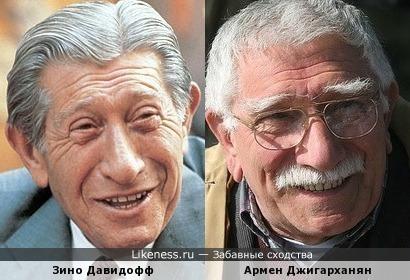 Зино Давидофф и Армен Джигарханян