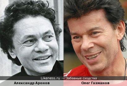 Александр Аронов и Олег Газманов