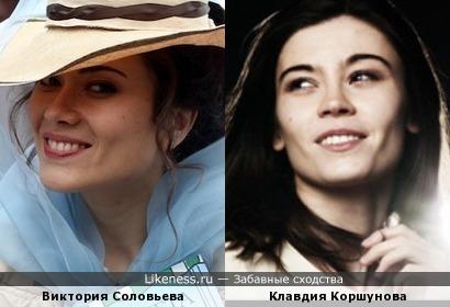 Виктория Соловьева и Клавдия Коршунова
