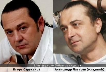 Игорь Саруханов и Александр Лазарев (младший)