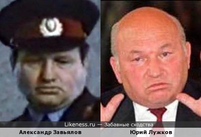 Александр Завьялов и Юрий Лужков