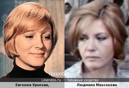 Актрисы Евгения Уралова и Людмила Максакова