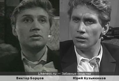 Актеры Виктор Борцов и Юрий Кузьменков