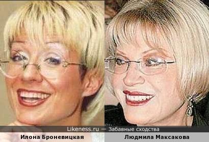 Илона Броневицкая и Людмила Максакова