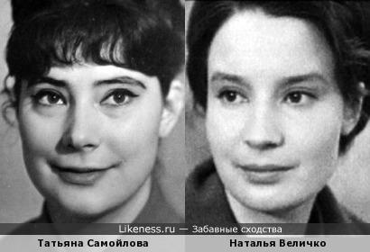 Актрисы Татьяна Самойлова и Наталья Величко