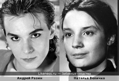 Андрей Разин и Наталья Величко