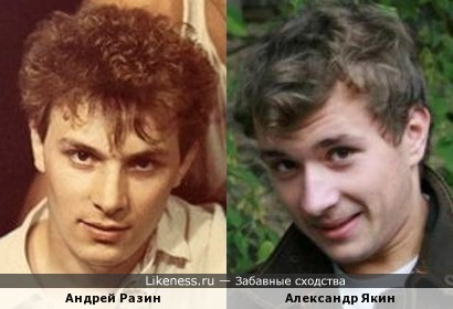Андрей Разин и Александр Якин