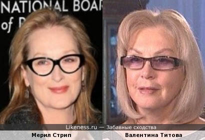 Актрисы Мерил Стрип и Валентина Титова