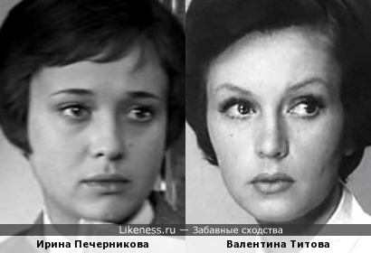 Актрисы Ирина Печерникова и Валентина Титова
