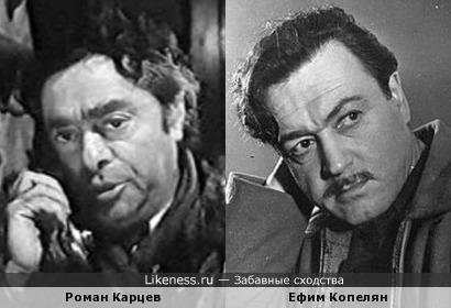 Роман Карцев и Ефим Копелян