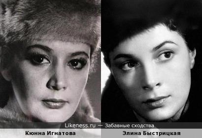 Актрисы Кюнна Игнатова и Элина Быстрицкая