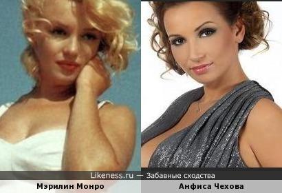 Мэрилин Монро и Анфиса Чехова