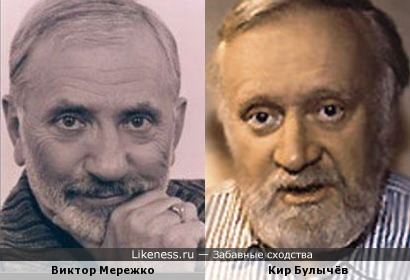 Виктор Мережко и Кир Булычёв
