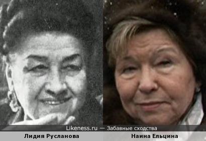 Лидия Русланова и Наина Ельцина