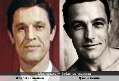 Актеры Ивар Калныньш и Джин Келли