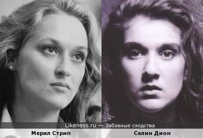 Мерил Стрип и Селин Дион