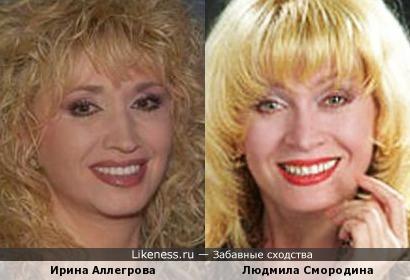 Ирина Аллегрова и Людмила Смородина