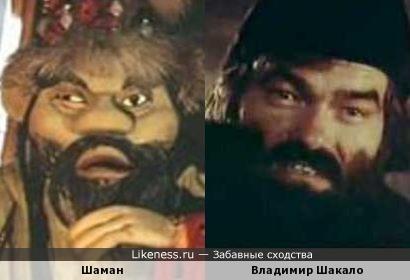 Шаман и Владимир Шакало