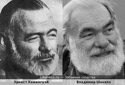 Эрнест Хемингуэй и Владимир Шакало