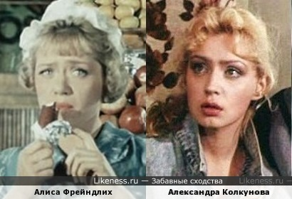 Актрисы Алиса Фрейндлих и Александра Колкунова