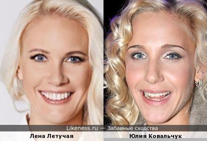 Лена Летучая и Юлия Ковальчук