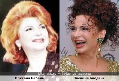 Роксана Бабаян и Эвелина Блёданс