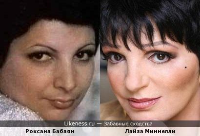 Роксана Бабаян и Лайза Миннелли