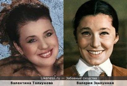 Валентина Толкунова и Валерия Заклунная