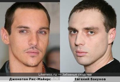 Актеры Джонатан Рис-Майерс и Евгений Вакунов