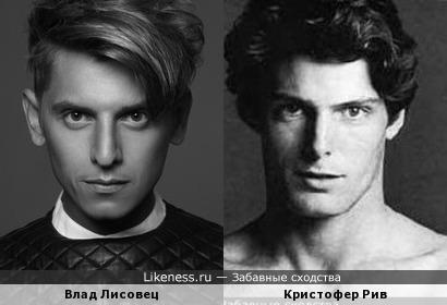 Влад Лисовец и Кристофер Рив