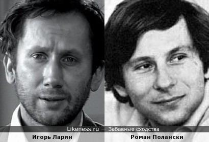Игорь Ларин и Роман Полански