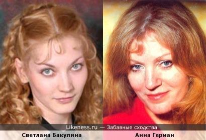 Светлана Бакулина и Анна Герман