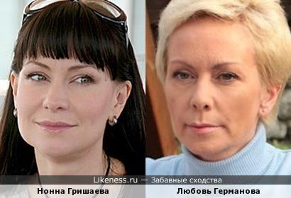 Нонна Гришаева и Любовь Германова