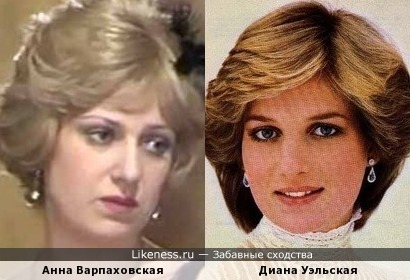 Анна Варпаховская и принцесса Диана