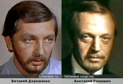 Актеры Виталий Дорошенко и Анатолий Ромашин