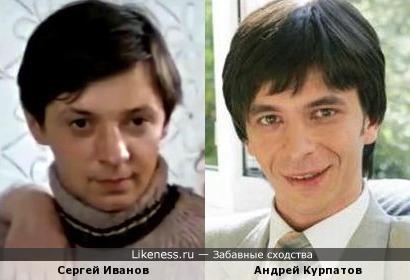 Сергей Иванов и Андрей Курпатов